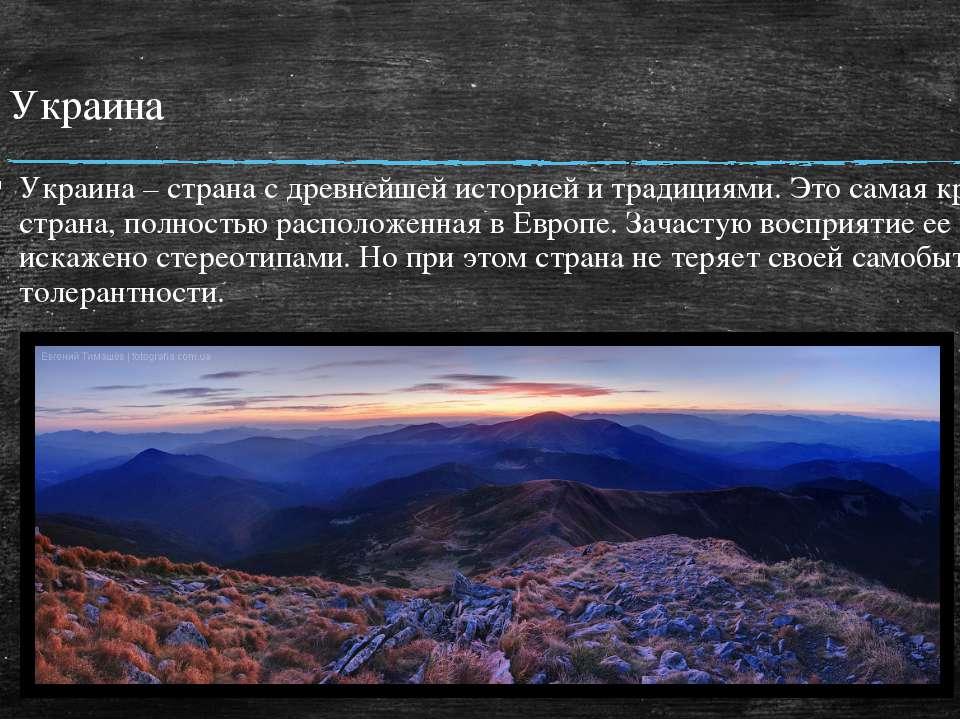 Украина Украина – страна с древнейшей историей и традициями. Это самая крупна...