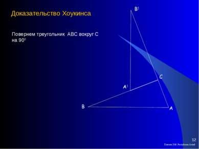 Елекова Э.М. Республика Алтай * Повернем треугольник АВС вокруг С на 900 Дока...