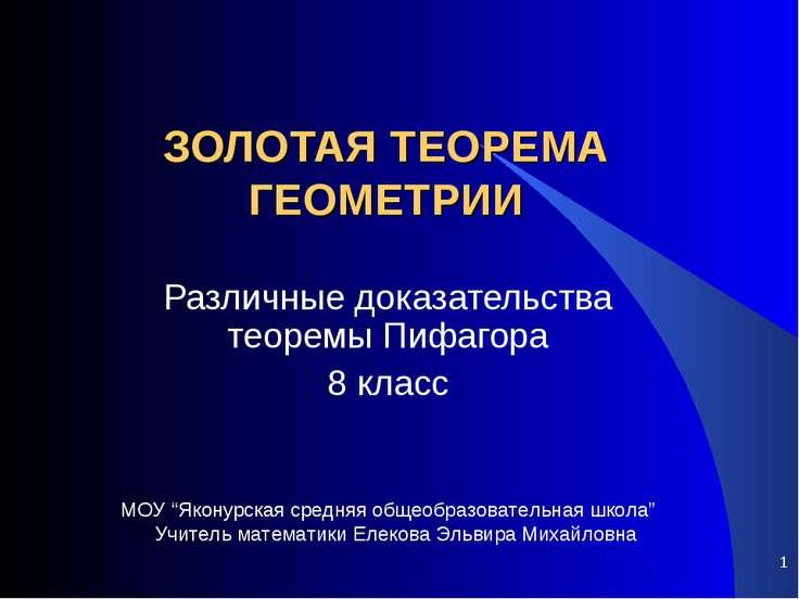 ЗОЛОТАЯ ТЕОРЕМА ГЕОМЕТРИИ Различные доказательства теоремы Пифагора 8 класс *...