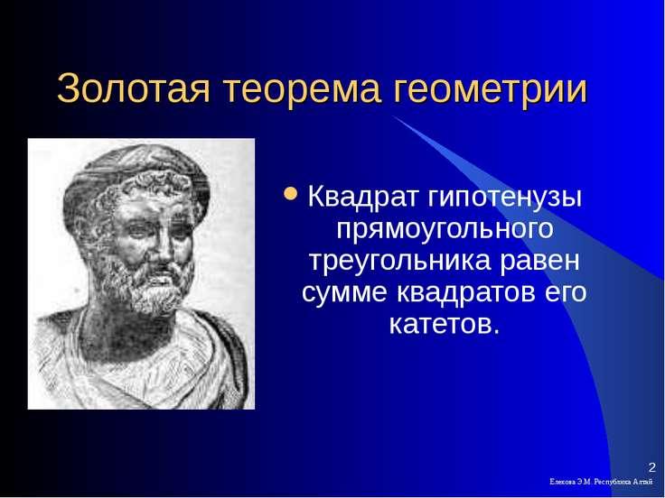 Золотая теорема геометрии Квадрат гипотенузы прямоугольного треугольника раве...