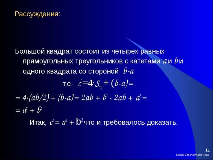 Рассуждения: Большой квадрат состоит из четырех равных прямоугольных треуголь...