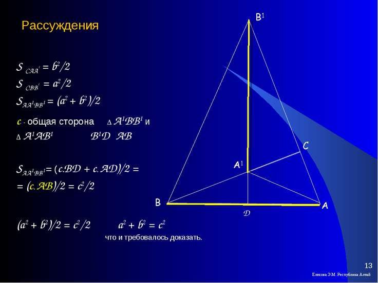 Елекова Э.М. Республика Алтай * S САА1 = b2/2 S СВВ1 = a2/2 SAA1BB1 = (a2 + b...