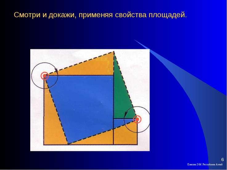 Смотри и докажи, применяя свойства площадей. Елекова Э.М. Республика Алтай * ...