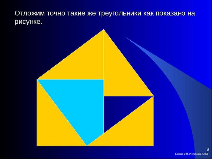 Отложим точно такие же треугольники как показано на рисунке. Елекова Э.М. Рес...
