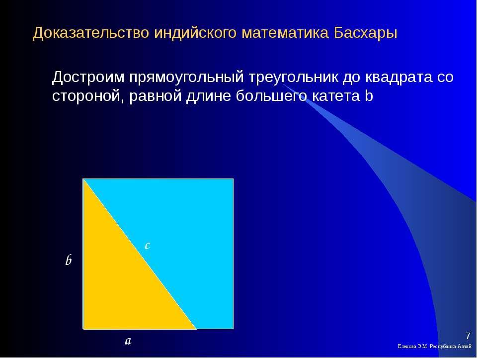 Доказательство индийского математика Басхары Елекова Э.М. Республика Алтай * ...