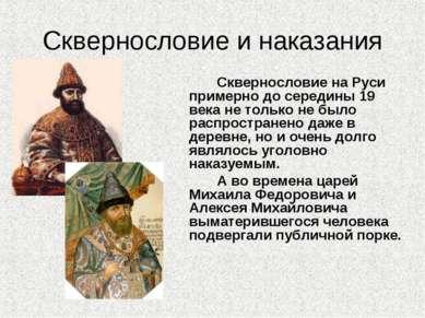 Сквернословие и наказания Сквернословие на Руси примерно до середины 19 века ...