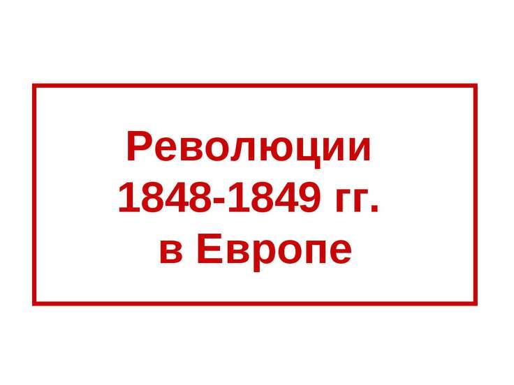 Революции 1848-1849 гг. в Европе