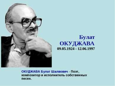 Булат ОКУДЖАВА 09.05.1924 - 12.06.1997   ОК...