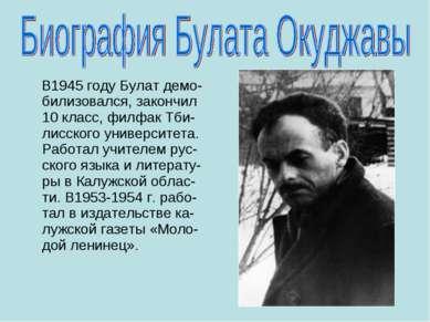 В1945 году Булат демо-билизовался, закончил 10 класс, филфак Тби-лисского уни...