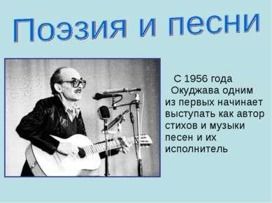 С 1956 года Окуджава одним из первых начинает выступать как автор стихов и му...