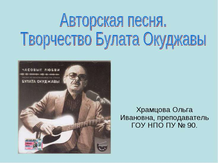Храмцова Ольга Ивановна, преподаватель ГОУ НПО ПУ № 90.