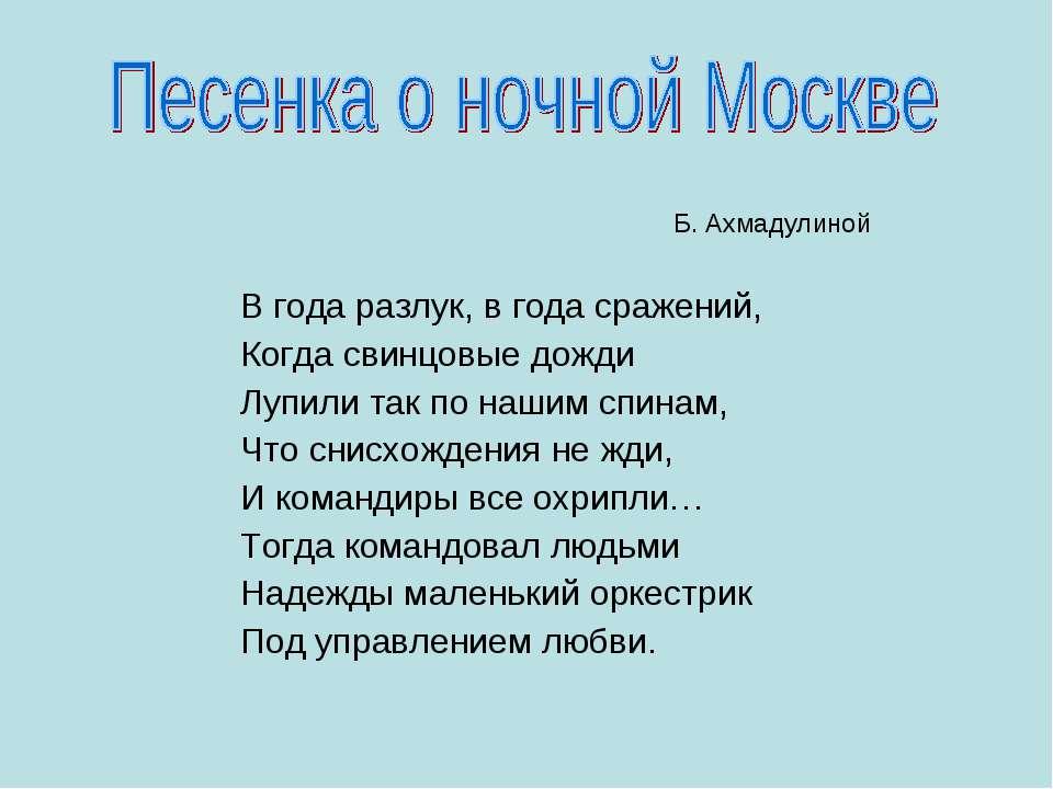 Б. Ахмадулиной В года разлук, в года сражений, Когда свинцовые дожди Лупили т...