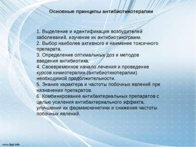 Основные принципы антибиотикотерапии 1. Выделение и идентификация возбудителе...