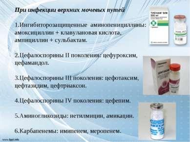 При инфекции верхних мочевых путей Ингибиторозащищенные аминопенициллины: амо...