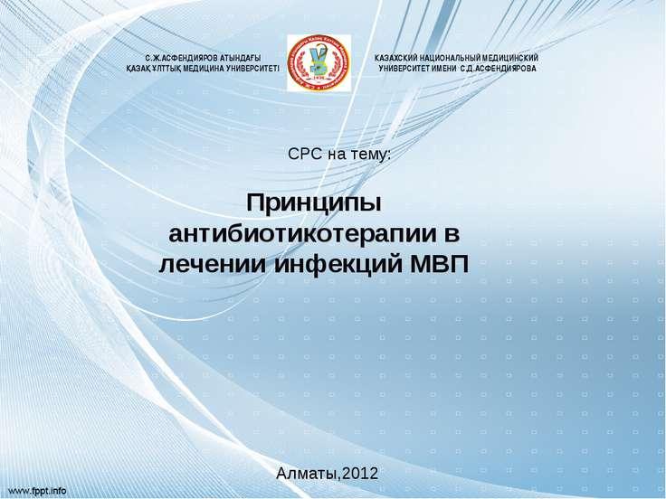 СРС на тему: Алматы,2012 Принципы антибиотикотерапии в лечении инфекций МВП С...