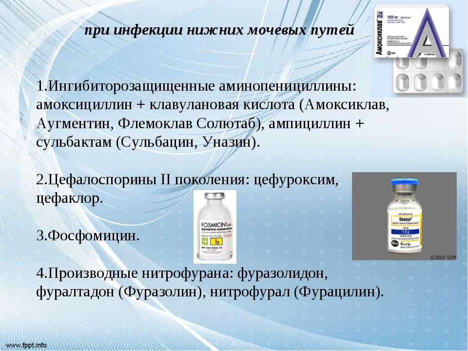 при инфекции нижних мочевых путей Ингибиторозащищенные аминопенициллины: амок...