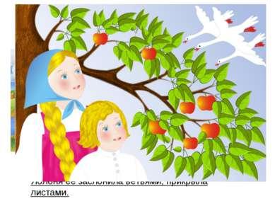— Яблоня, матушка, спрячь меня! — Поешь моего лесного яблочка. Девочка поскор...