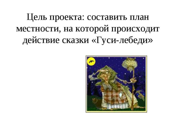 Цель проекта: составить план местности, на которой происходит действие сказки...