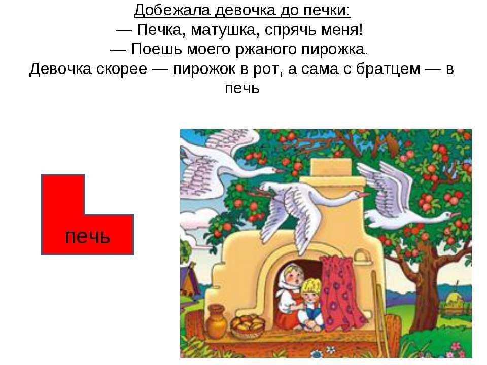Добежала девочка до печки: — Печка, матушка, спрячь меня! — Поешь моего ржано...