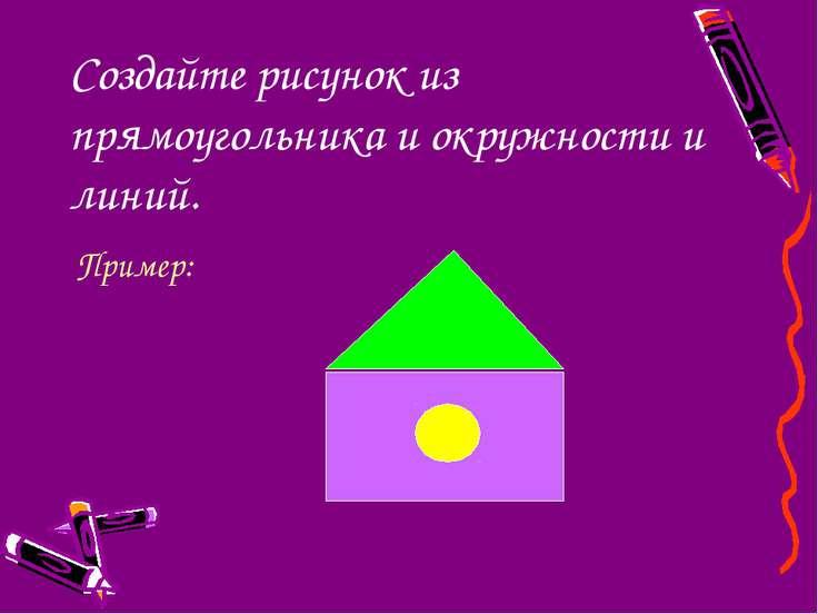 Создайте рисунок из прямоугольника и окружности и линий. Пример: