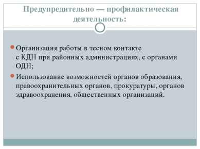 Предупредительно— профилактическая деятельность: Организация работы втесном...