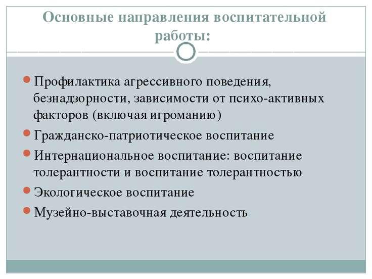 Основные направления воспитательной работы: Профилактика агрессивного поведен...
