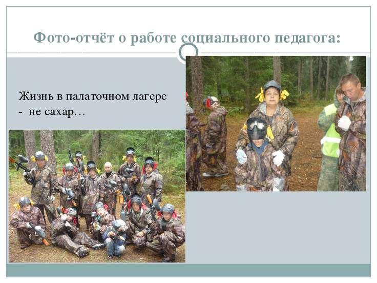 Фото-отчёт о работе социального педагога: Жизнь в палаточном лагере - не сахар…