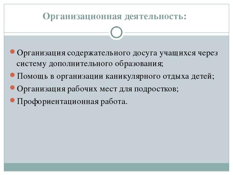 Организационная деятельность: Организация содержательного досуга учащихся чер...