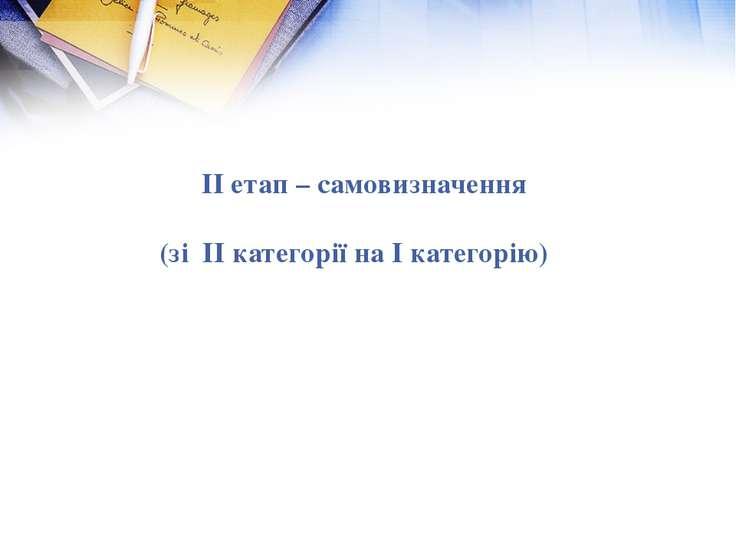 ІІ етап – самовизначення (зі ІІ категорії на І категорію)