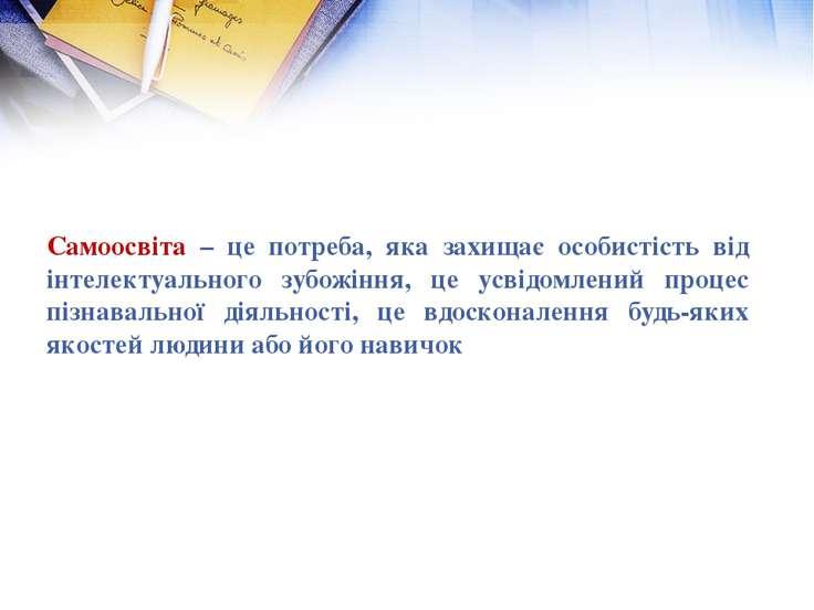 Самоосвіта – це потреба, яка захищає особистість від інтелектуального зубожін...