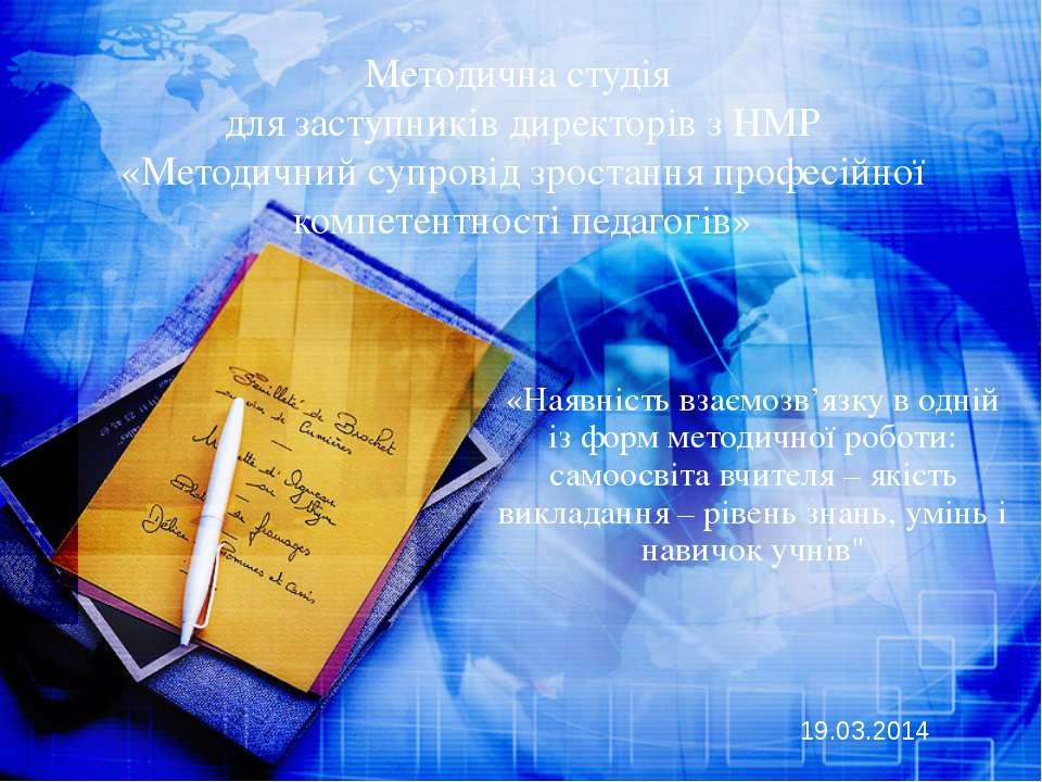 Методична студія для заступників директорів з НМР «Методичний супровід зроста...