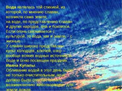 Вода являлась той стихией, из которой, по мнению славян, возникла сама земля;...