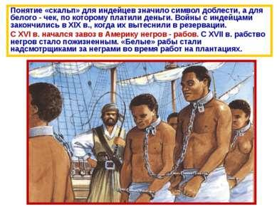 Понятие «скальп» для индейцев значило символ доблести, а для белого - чек, по...