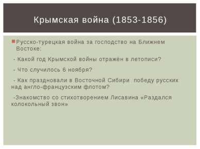 Русско-турецкая война за господство на Ближнем Востоке: - Какой год Крымской ...