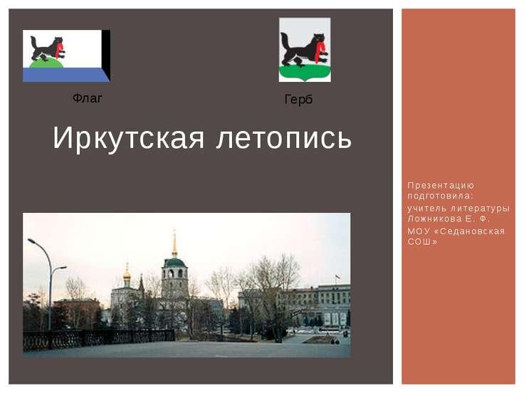 Презентацию подготовила: учитель литературы Ложникова Е. Ф. МОУ «Седановская ...