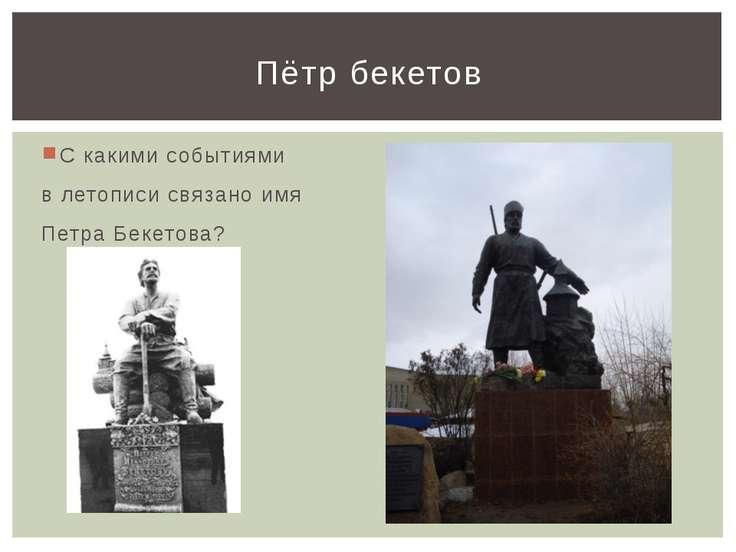 С какими событиями в летописи связано имя Петра Бекетова? Пётр бекетов