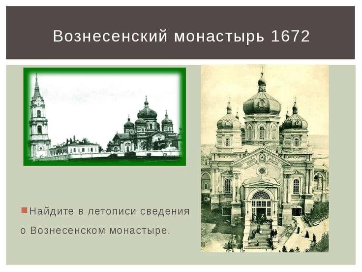 Найдите в летописи сведения о Вознесенском монастыре. Вознесенский монастырь ...