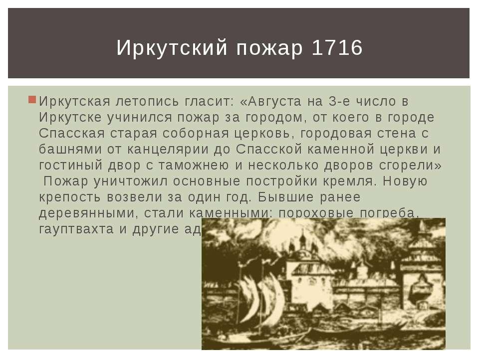 Иркутская летопись гласит: «Августа на 3-е число в Иркутске учинился пожар за...