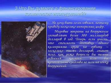 3.Что Вы думаете о финансировании космических исследований? Не хочу быть голо...