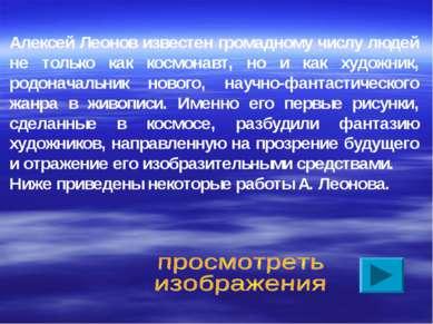 Алексей Леонов известен громадному числу людей не только как космонавт, но и ...
