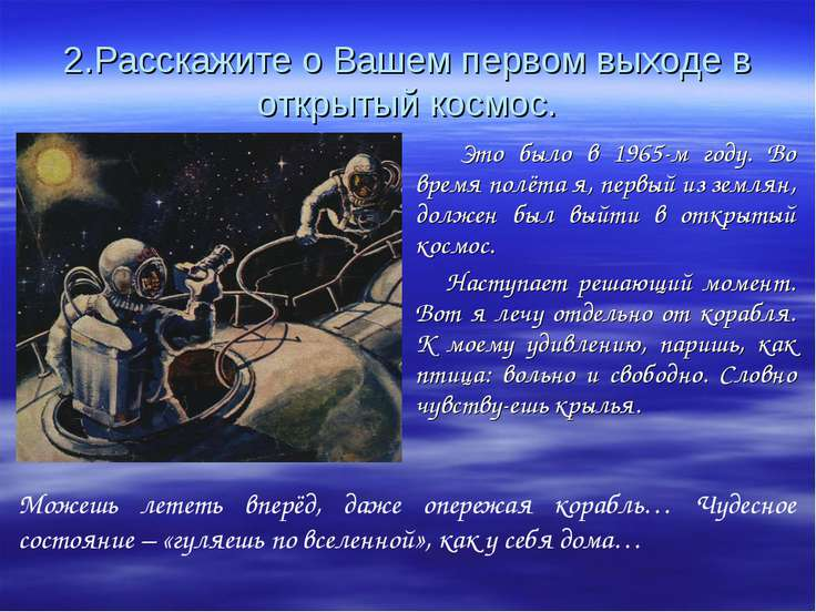 2.Расскажите о Вашем первом выходе в открытый космос. Это было в 1965-м году....