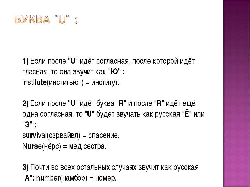 """1) Если после """"U"""" идёт согласная, после которой идёт гласная, то она звучит к..."""