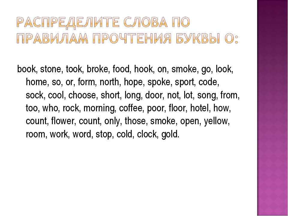 book, stone, took, broke, food, hook, on, smoke, go, look, home, so, or, form...