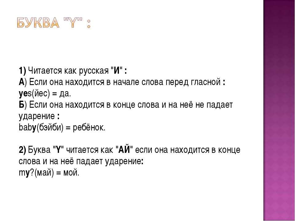 """1) Читается как русская """"И"""" : А) Если она находится в начале слова перед глас..."""