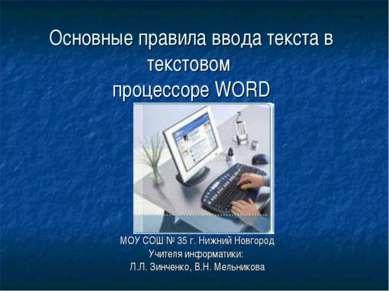 Основные правила ввода текста в текстовом процессоре WORD МОУ СОШ № 35 г. Ниж...