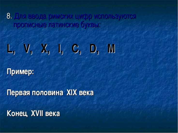 8. Для ввода римских цифр используются прописные латинские буквы: L, V, X, I,...