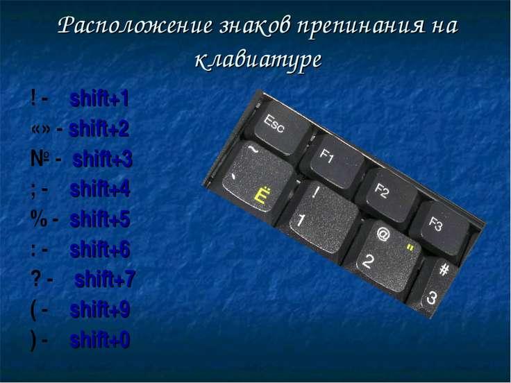 Расположение знаков препинания на клавиатуре ! - shift+1 «» - shift+2 № - shi...
