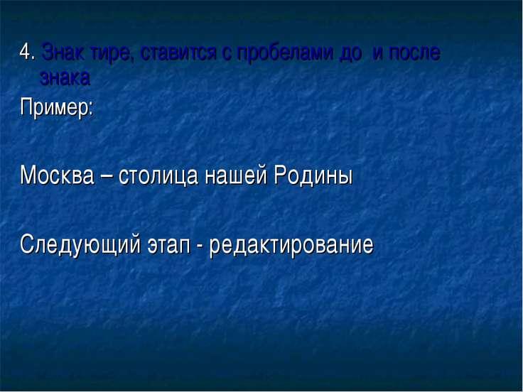 4. Знак тире, ставится с пробелами до и после знака Пример: Москва – столица ...