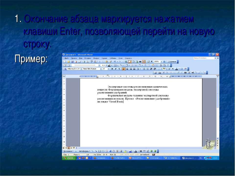 1. Окончание абзаца маркируется нажатием клавиши Enter, позволяющей перейти н...