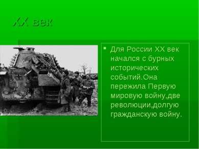 XX век Для России XX век начался с бурных исторических событий.Она пережила П...